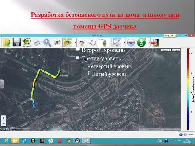 Разработка безопасного пути из дома в школу при помощи GPS датчика