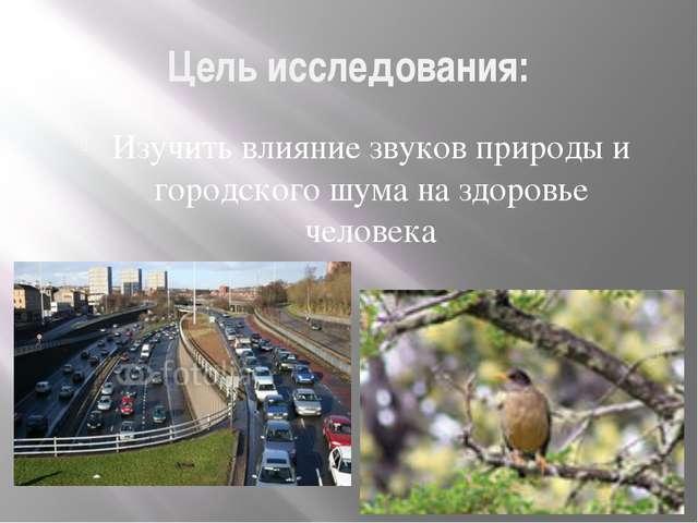 Цель исследования: Изучить влияние звуков природы и городского шума на здоров...