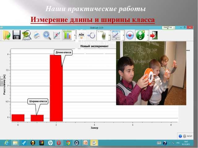 Измерение длины и ширины класса Наши практические работы
