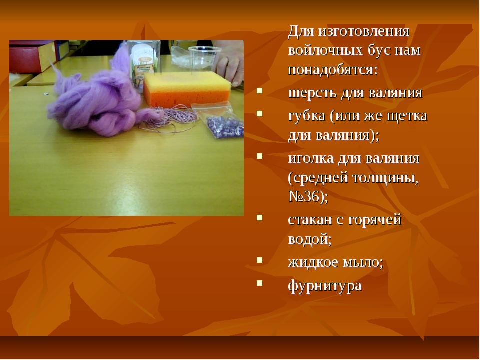 Для изготовления войлочных бус нам понадобятся: шерсть для валяния губка (ил...