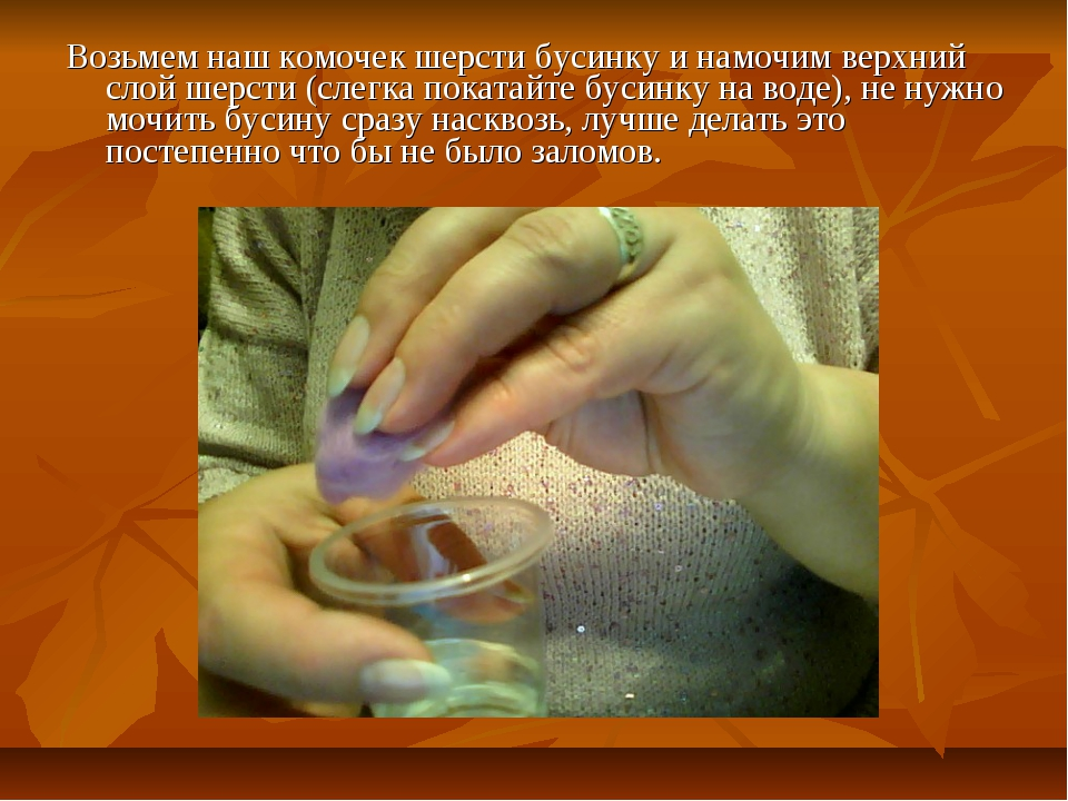 Возьмем наш комочек шерсти бусинку и намочим верхний слой шерсти (слегка пока...