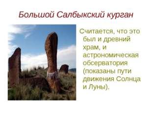 Большой Салбыкский курган Считается, что это был и древний храм, и астрономич