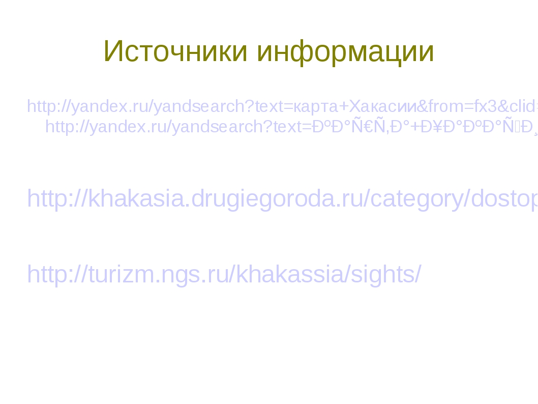 Источники информации http://yandex.ru/yandsearch?text=карта+Хакасии&from=fx3&...