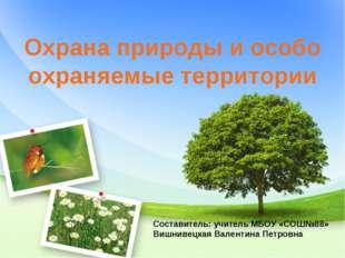 Охрана природы и особо охраняемые территории Составитель: учитель МБОУ «СОШ№