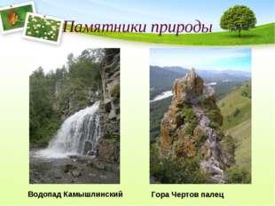 Памятники природы Водопад Камышлинский Гора Чертов палец