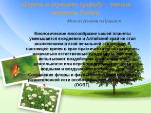 «Беречь и охранять природу – значит охранять Родину Михаил Иванович Пришвин Б
