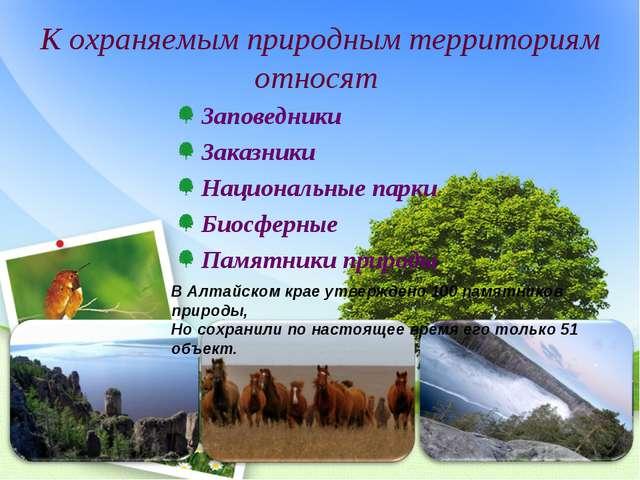 К охраняемым природным территориям относят Заповедники Заказники Национальные...