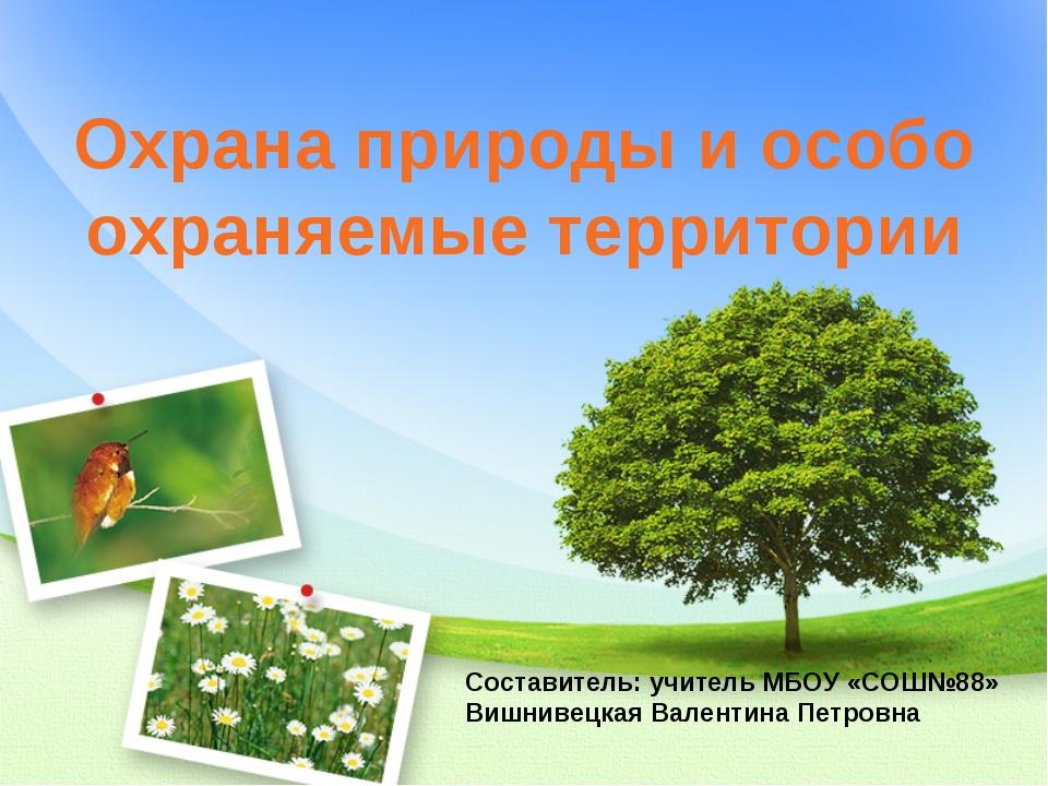 Охрана природы и особо охраняемые территории Составитель: учитель МБОУ «СОШ№...