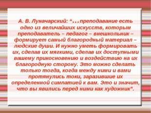 """А. В. Луначарский: """"…преподавание есть одно из величайших искусств, которым п"""