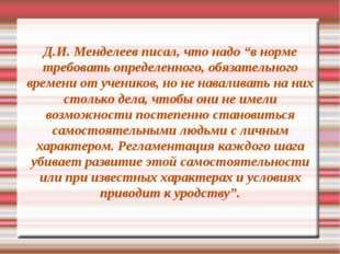 """Д.И. Менделеев писал, что надо """"в норме требовать определенного, обязательног"""