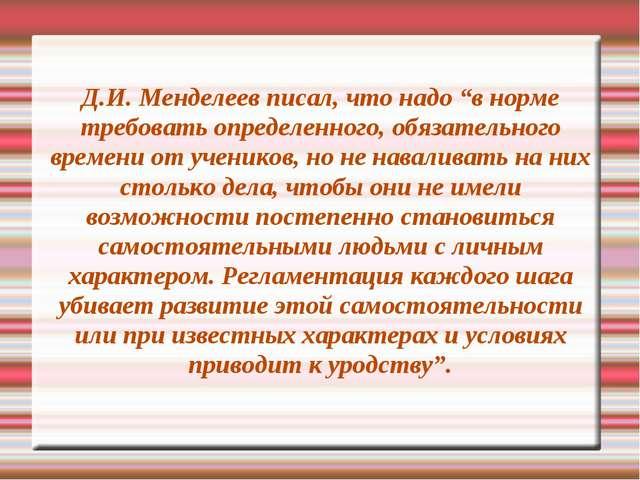 """Д.И. Менделеев писал, что надо """"в норме требовать определенного, обязательног..."""