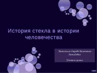 История стекла в истории человечества Выполнила Озерова Валентина Леонидовна