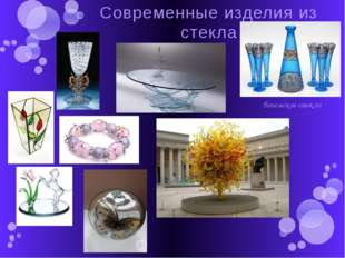 Современные изделия из стекла Богемское стекло