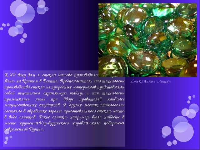 К XV веку дон.э. стекло массово производилось в Передней Азии, наКритеи в...
