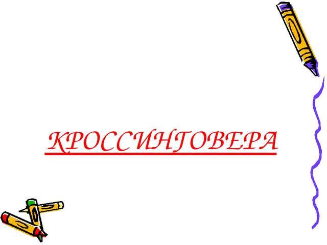 КРОССИНГОВЕРА
