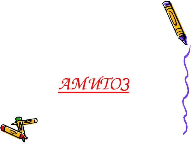 АМИТОЗ