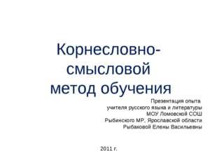 Корнесловно-смысловой метод обучения Презентация опыта учителя русского языка
