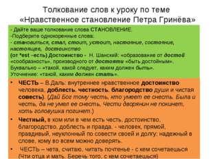 Толкование слов к уроку по теме «Нравственное становление Петра Гринёва» ЧЕСТ