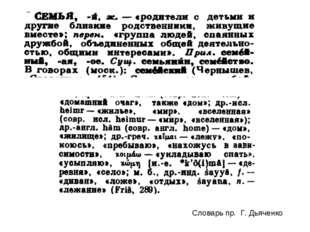 Словарь пр. Г. Дьяченко