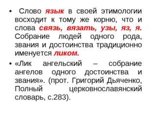 Слово язык в своей этимологии восходит к тому же корню, что и слова связь, в