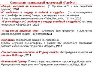 «Лицей, который не кончается» (о Пушкине А.С. и его лицейских друзьях), 2009