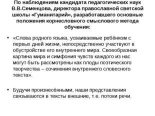 По наблюдениям кандидата педагогических наук В.В.Семенцова, директора правосл