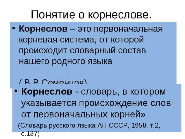 Понятие о корнеслове. Корнеслов – это первоначальная корневая система, от кот...