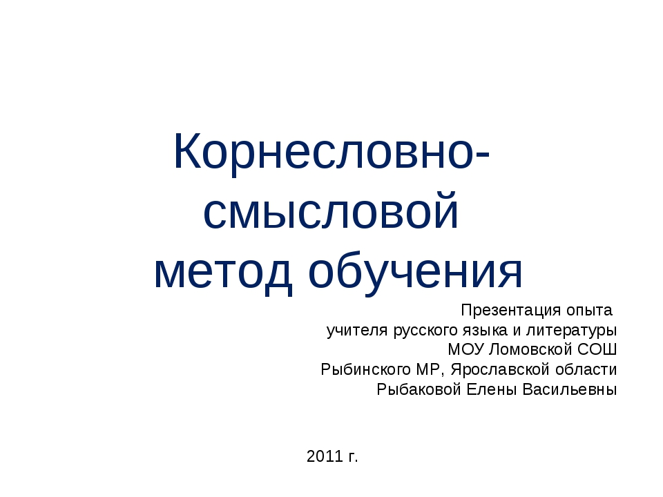 Корнесловно-смысловой метод обучения Презентация опыта учителя русского языка...