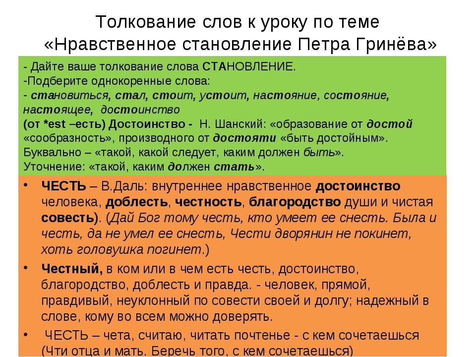 Толкование слов к уроку по теме «Нравственное становление Петра Гринёва» ЧЕСТ...