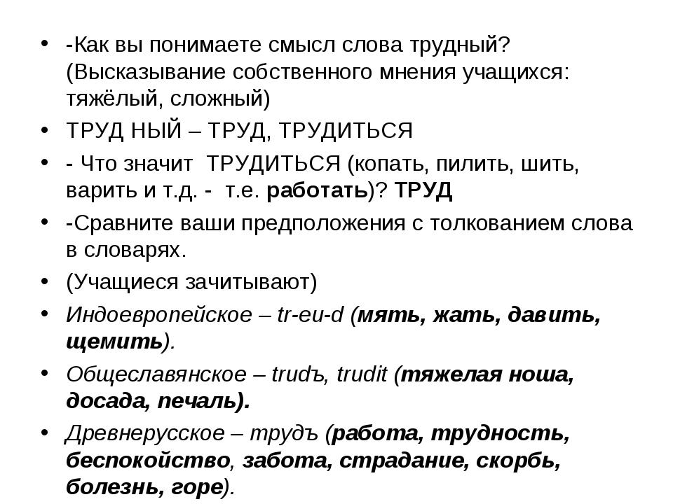 -Как вы понимаете смысл слова трудный? (Высказывание собственного мнения учащ...
