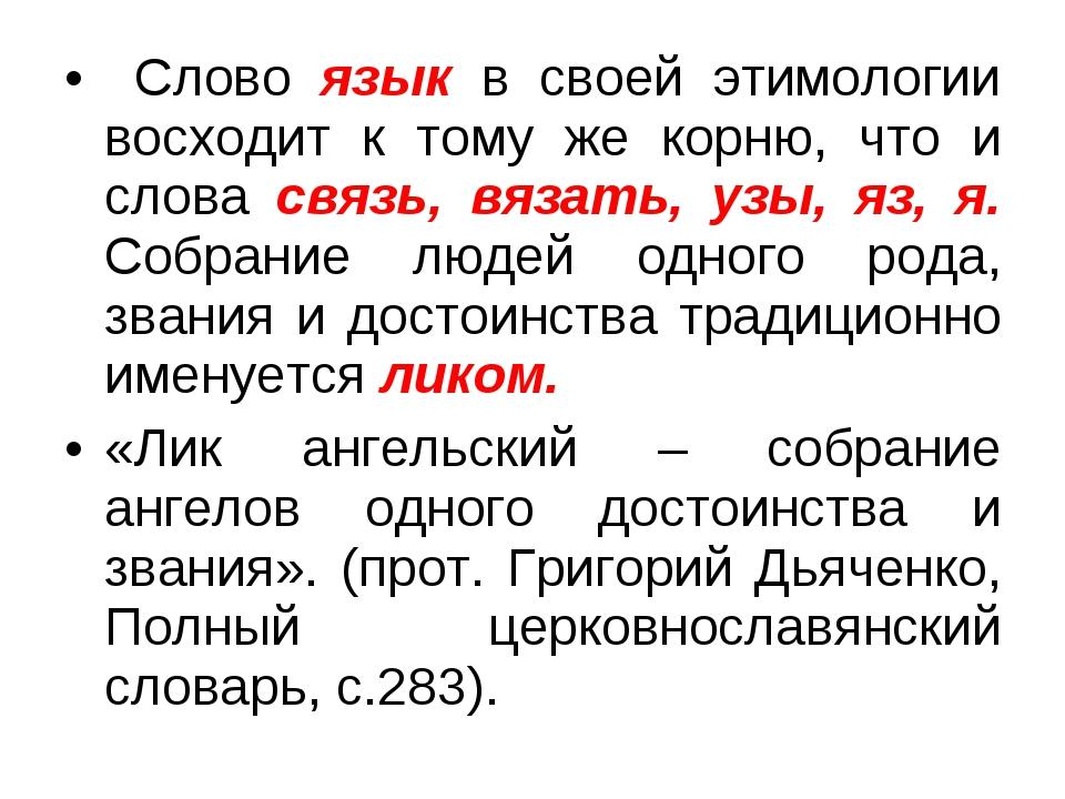 Слово язык в своей этимологии восходит к тому же корню, что и слова связь, в...