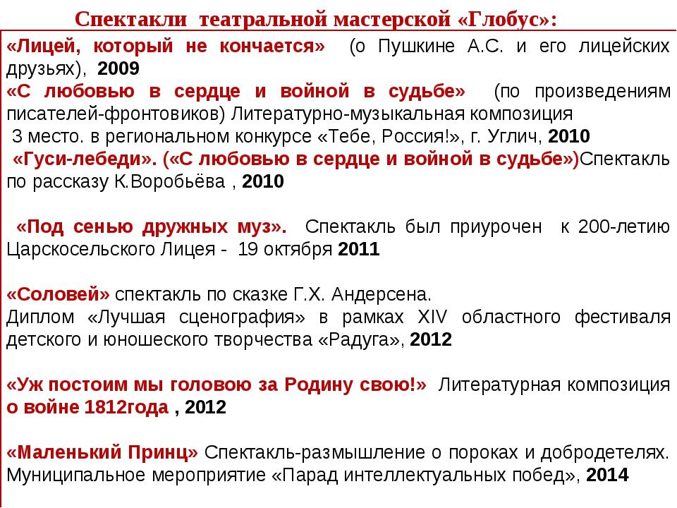 «Лицей, который не кончается» (о Пушкине А.С. и его лицейских друзьях), 2009...