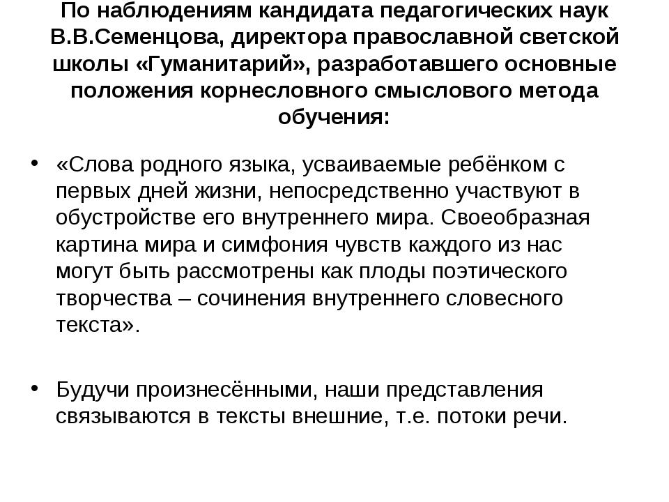 По наблюдениям кандидата педагогических наук В.В.Семенцова, директора правосл...