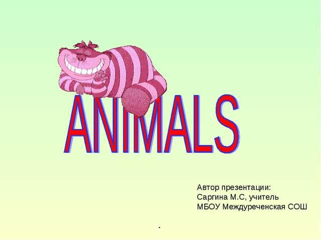 . Автор презентации: Саргина М.С, учитель МБОУ Междуреченская СОШ