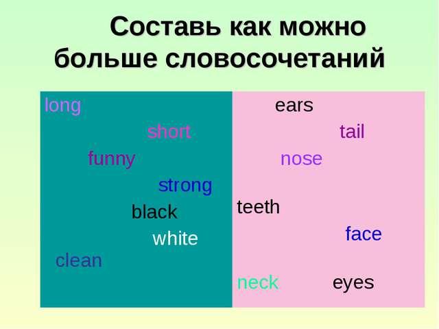 Составь как можно больше словосочетаний long short funny strong black white...