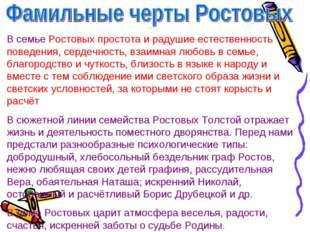 В семье Ростовых простота и радушие естественность поведения, сердечность, вз