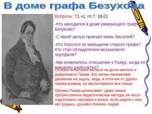 Вопросы: Т1,ч1, гл.7, 18-21 -Кто находился в доме умирающего графа Безухова?
