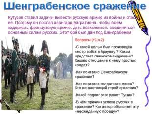 Кутузов ставил задачу- вывести русскую армию из войны и спасти её. Поэтому он