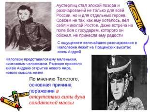 Аустерлиц стал эпохой позора и разочарований не только для всей России, но и