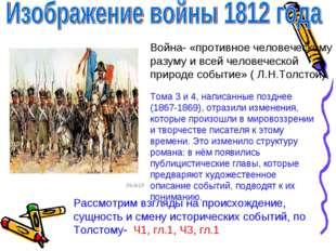 Война- «противное человеческому разуму и всей человеческой природе событие» (