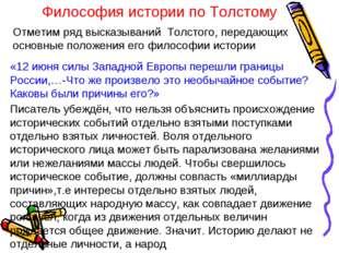 Философия истории по Толстому Отметим ряд высказываний Толстого, передающих о