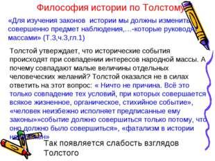 Философия истории по Толстому «Для изучения законов истории мы должны изменит