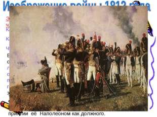 Эпизод «Переправа французов через Неман» (т.3, ч.1.гл.22) Как показана армия