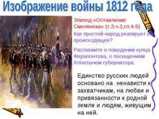 Эпизод «Оставление Смоленска» (т.3,ч.2,гл.4-5) Как простой народ реагирует на