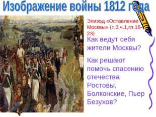 Эпизод «Оставление Москвы» (т.3,ч.1,гл.18-23) Как ведут себя жители Москвы? К