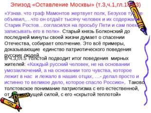 Эпизод «Оставление Москвы» (т.3,ч.1,гл.18-23) «Узнав. что граф Мамонтов жертв