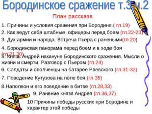 План рассказа 1. Причины и условия сражения при Бородине.( гл.19) 2. Как веду