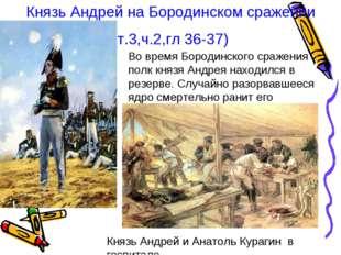 Князь Андрей на Бородинском сражении (т.3,ч.2,гл 36-37) Во время Бородинского