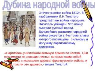 Отечественная война 1812г. В изображении Л.Н.Толстого предстаёт как война нар
