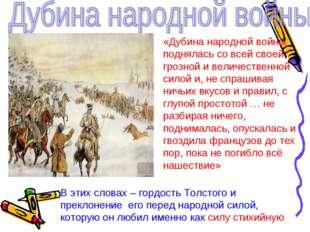 «Дубина народной войны поднялась со всей своей грозной и величественной силой